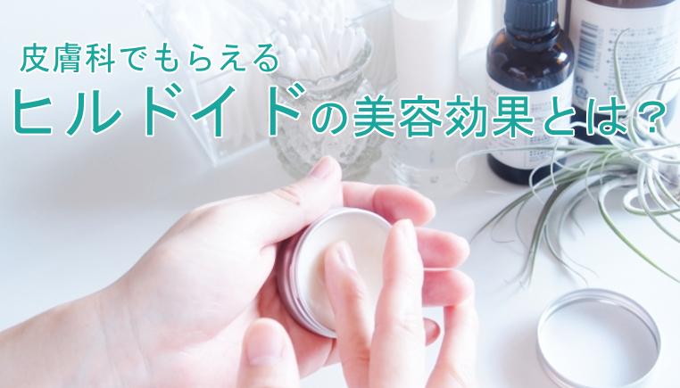 効果 ヒルドイドクリーム ヒルドイドフォルテクリームの効果的な使い方!口コミでは高級美容液より凄いと評判