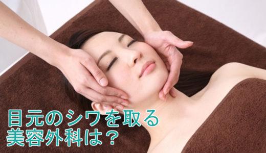 目元のシワを取る美容外科、費用やリスクは?