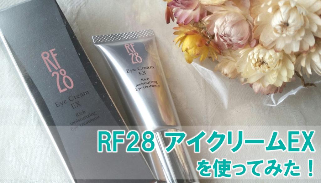 RF28アイクリーム EX
