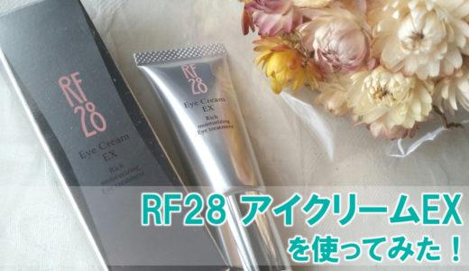 RF28アイクリーム EXの口コミ・感想
