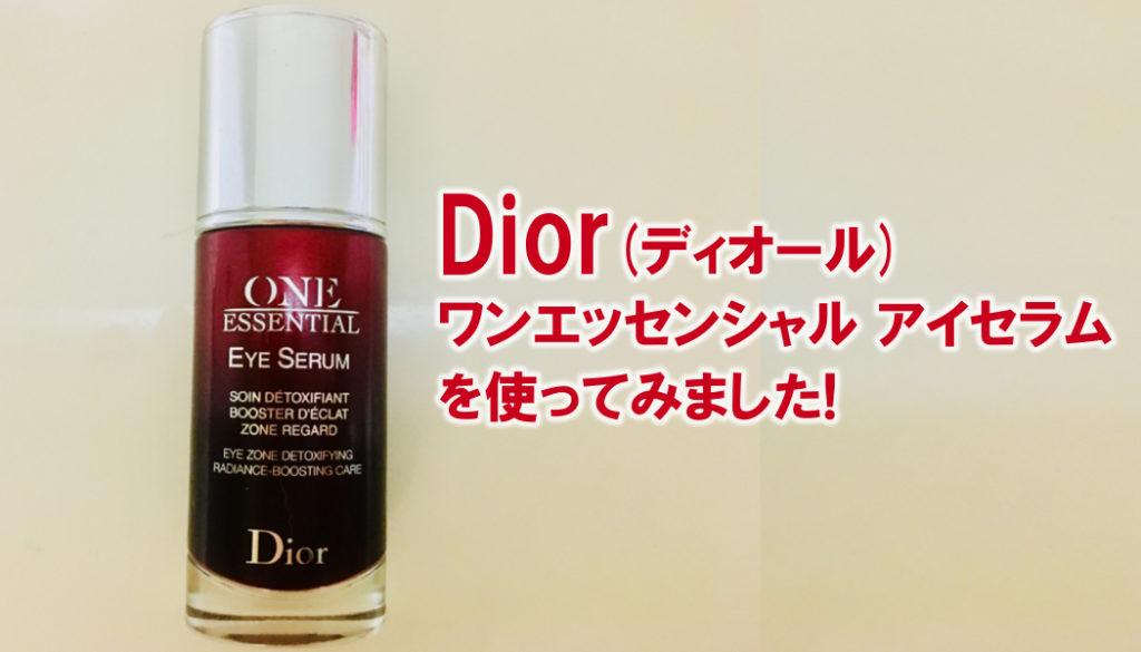 Dior,アイクリーム